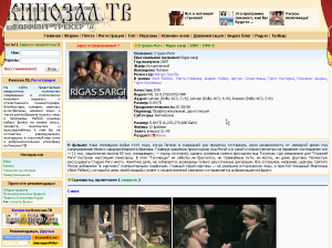 Rīgas Sargi DVD